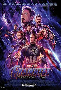 Avengers-Endgame-51