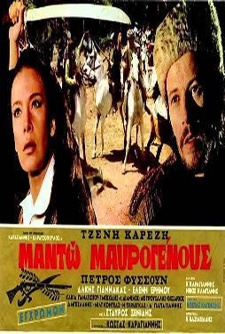 Manto-Mavrogenous-52