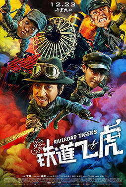 Railroad-Tigers-50