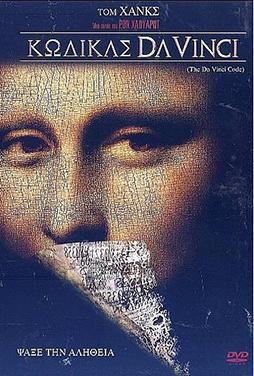 The-Da-Vinci-Code-50