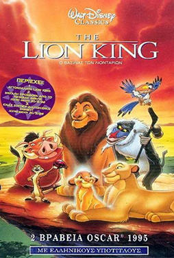 The-Lion-King-50