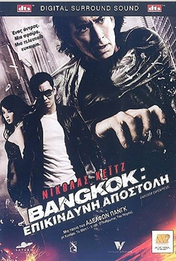 Bangkok-Dangerous-50