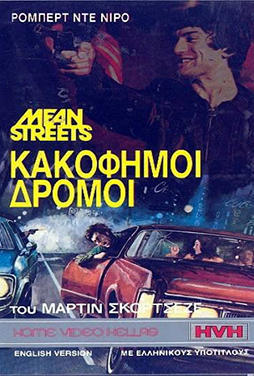 Mean-Streets-50