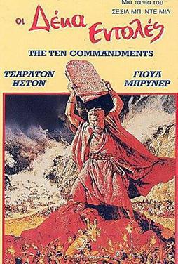 The-Ten-Commandments-1956
