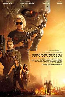Terminator-Dark-Fate-52