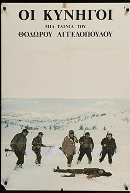 The-Hunters-1977