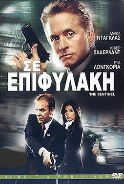 The-Sentinel-2006