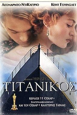 Titanic-50