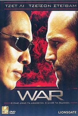 War-2007