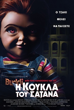 Childs-Play-2019-55