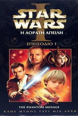 Star-Wars-Episode-I-The-Phantom-Menace-50