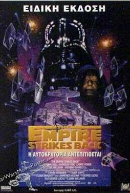 The-Empire-Strikes-Back-59