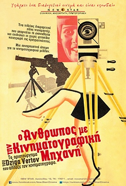 The-Man-with-the-Movie-Camera