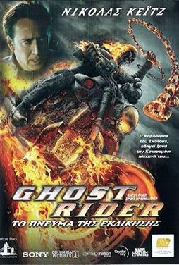 Ghost-Rider-Spirit-of-Vengeance-50