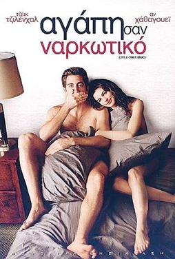 Love-Other-Drugs-50