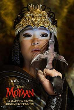 Mulan-2020-55