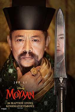 Mulan-2020-56