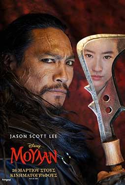 Mulan-2020-58