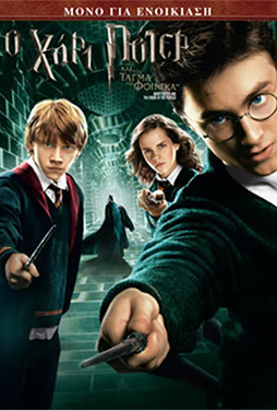 Harry-Potter-and-the-Order-of-the-Phoenix-50