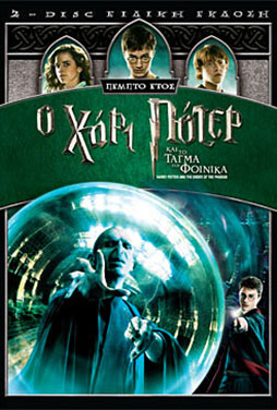 Harry-Potter-and-the-Order-of-the-Phoenix-51