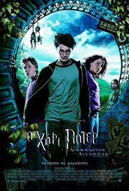 Harry-Potter-and-the-Prisoner-of-Azkaban