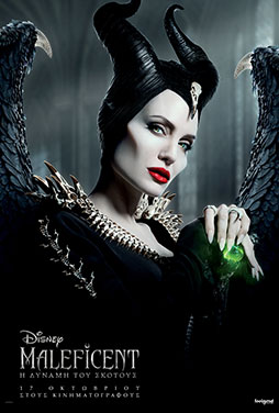 Maleficent-Mistress-of-Evil-56