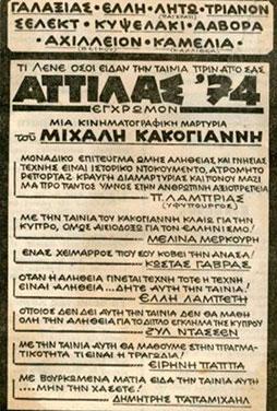 Attila-74-50