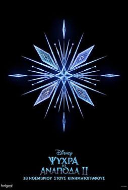 Frozen-II-50