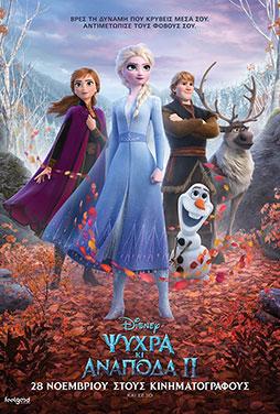 Frozen-II-54
