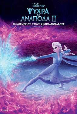 Frozen-II-65