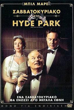 Hyde-Park-on-Hudson-50