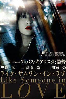 Like-Someone-in-Love-52