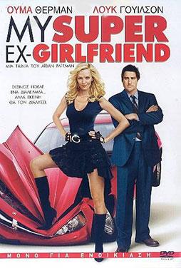 My-Super-Ex-Girlfriend