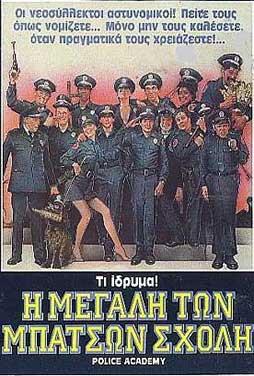 Police-Academy-60