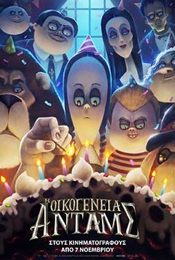 The-Addams-Family-2019-56