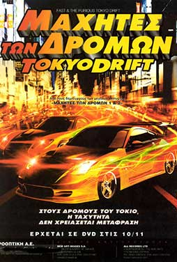 The-Fast-and-the-Furious-Tokyo-Drift-51