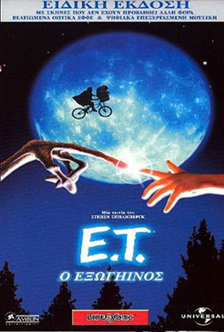 E-T-the-Extra-Terrestrial-50