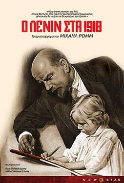 Lenin-in-1918
