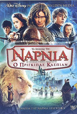 The-Chronicles-of-Narnia-Prince-Caspian-50