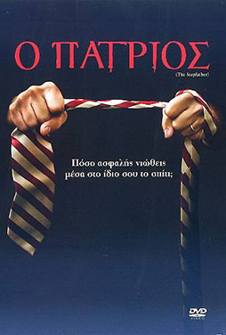 The-Stepfather-2009