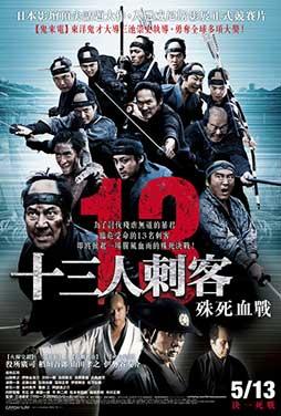 13-Assassins-2010-50