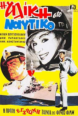 Alice-in-the-Navy