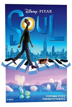 Soul-53
