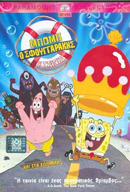 The-SpongeBob-SquarePants-Movie-50
