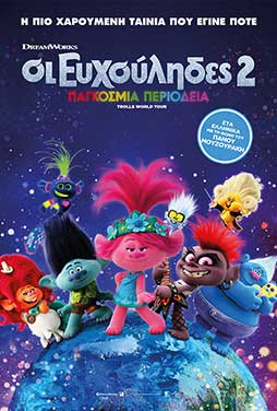 Trolls-World-Tour-53