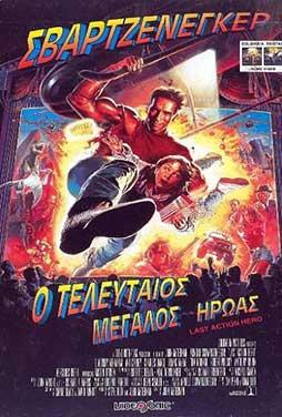 Last-Action-Hero
