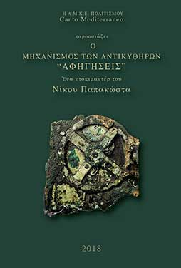 The-Antikythera-Mechanism-Narrations