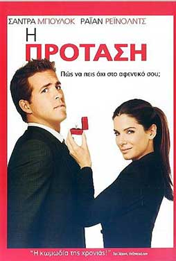 The-Proposal-2009-50