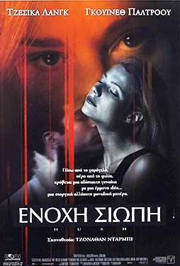 Hush-1998-51