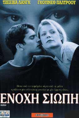 Hush-1998